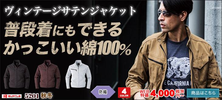 優れた耐久性の綿100%の厚手生地。かっこいいヴィンテージサテンの作業ジャケット。バートル5201