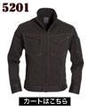バートルの定番人気。綿100%の長袖ジャケット5201