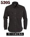 耐久性を求めるなら綿100%がおすすめです。ワークシャツ5205