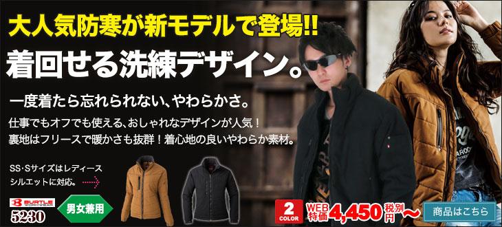 忘れられないやわらかさ!男女兼用・レディースサイズ対応でイベントなど揃える防寒服に最適!バートル5230