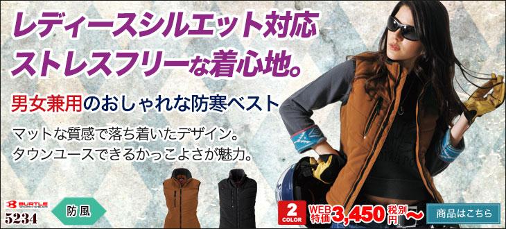 防風性のあるやわらかな防寒ベスト。マットな質感でオンでもオフでも使えるバートル5234