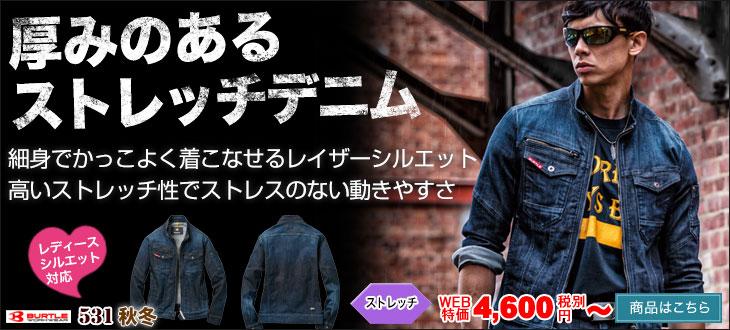 バートル ストレッチデニム長袖ジャケット(03-531)