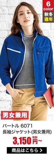 バートルの一番売れているおしゃれな作業服。SSサイズからレディースシルエット対応。