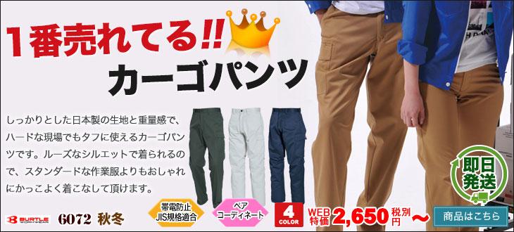 日本製素材とかっこいいシルエットで大人気の1番売れているバートルのカーゴパンツ 6072