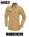 作業シャツ人気No1。おしゃれで女性用サイズにも対応した男女兼用ワークシャツ。バートル6083