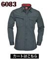 オールシーズン使える、作業現場を選ばないワークシャツ6083