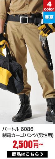 1番売れているカーゴパンツ!ベーシックなデザインとリーズナブルな価格で人気の作業ズボン。バートル6086