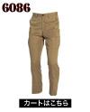 夏用のかっこいい作業ズボン。カーゴパンツタイプの人気アイテム。バートル6086
