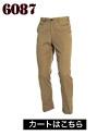 男女兼用の作業ズボン。スラックスタイプでチノパン感覚で穿けるカジュアルさがおすすめです。バートル6087