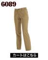 おしゃれなレディース用作業ズボン。ローライズでスリムなシルエットが人気です。バートル6089