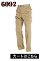 シルエットを重視したかっこいい作業ズボン。バートル6092