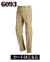 男女兼用でユニフォームに最適なスラックスタイプのズボン。バートル6093