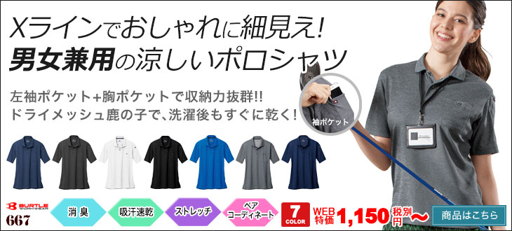 安くて細く見えるおしゃれなポロシャツ 667