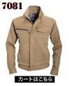 皺になりにくい日本製素材を使ったバートルのメンズジャケット。バートル7081