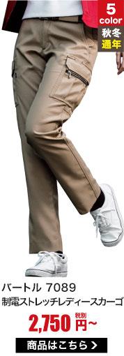 スタイルよく穿ける!おしゃれにキマるストレッチレディースカーゴパンツ バートル7089