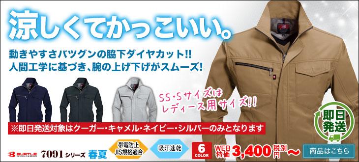 涼しくてかっこいい作業服の新定番!バートル7091