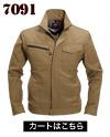 涼しい作業ジャケット。清涼素材の新定番、通気性の高い人気シリーズ。バートル7091