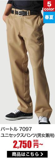 清涼素材の新定番!バートル作業着で一番涼しい素材を使った作業ズボン!吸汗速乾・接触冷感でひんやり涼しいバートル7097