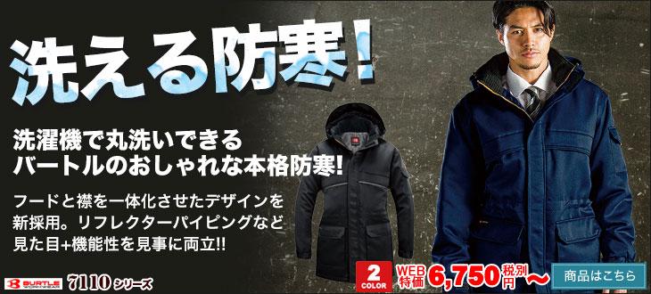 洗える防寒コート。バートル7111