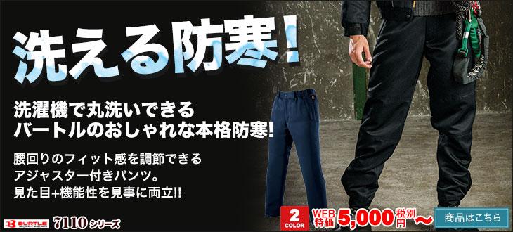 洗濯機で丸洗い可能な防寒パンツ。バートル 7112