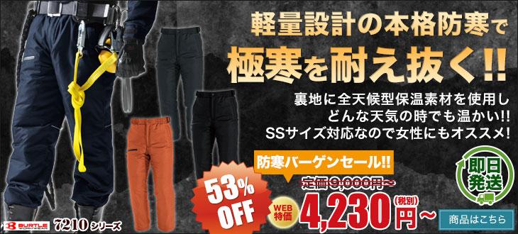 軽量設計の本格防寒パンツ。女性サイズ対応のバートル 7212