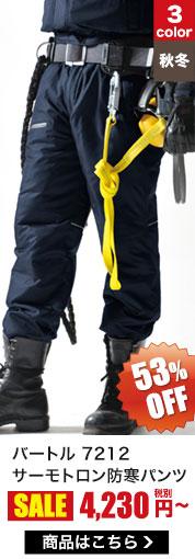 軽量で本格仕様の防寒パンツ!膝上裏地に全天候型保温素材使用!バートル7212