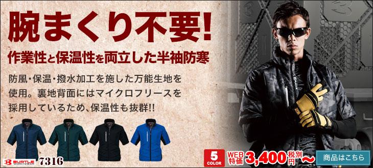 革新的な保温性と作業性を両立した五分丈防寒ジャケット。バートル7316