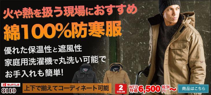 火を扱う現場におすすめの綿100%防寒服。バートル8110