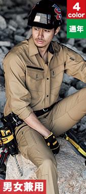 バートル ワークシャツ(03-9085)
