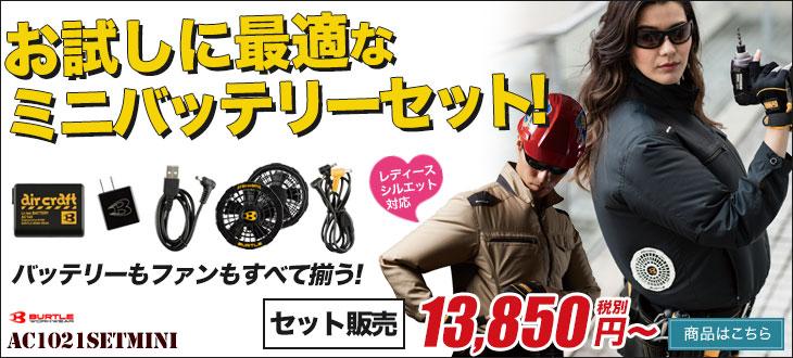 ミニバッテリーセットでおしゃれに空調服が着れる!バートル AC1021