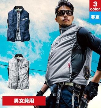 空調服セット AC1024