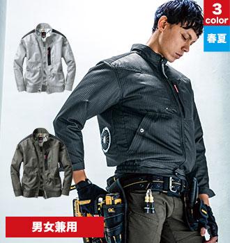 空調服セット ac1051