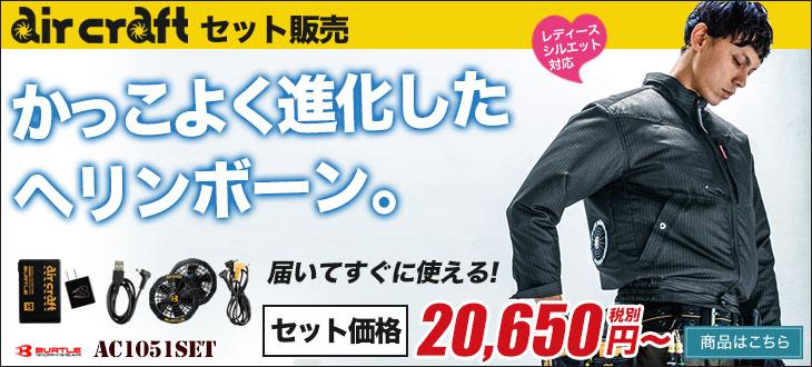 かっこいいヘリンボーン空調服。AC1051