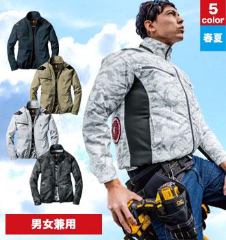 空調服セット AC1121