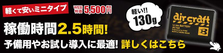 バートル・エアークラフト ミニバッテリー AC140