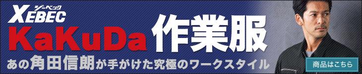 KaKuDa作業服。角田信朗が手掛けた究極のワークスタイル。