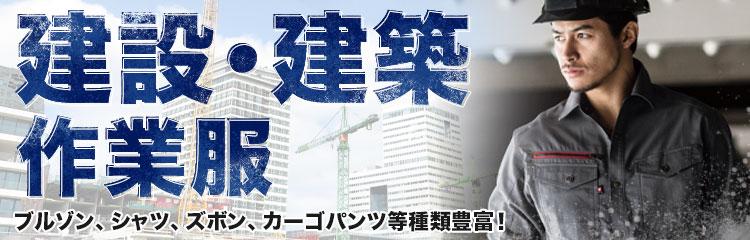 建設・建築関連作業服