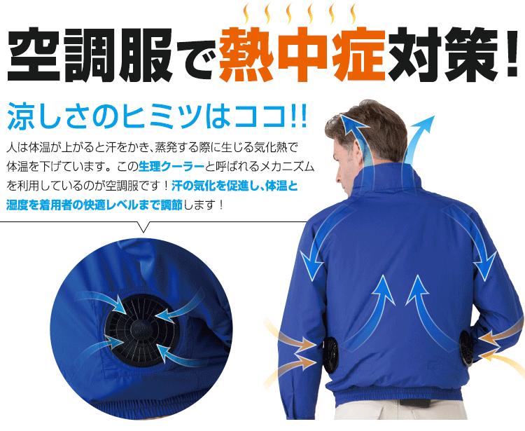 空調服・ファン付き作業着で熱中症対策!生理クーラーの原理で汗を気化して涼しくなれる!
