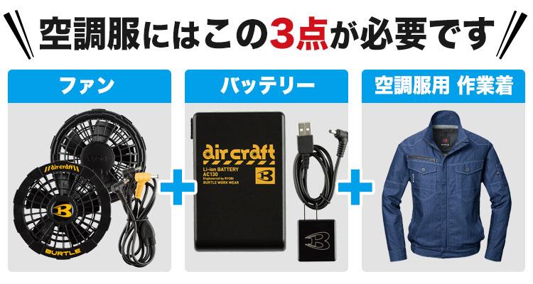 空調服はバッテリーとファンと作業着が必要です