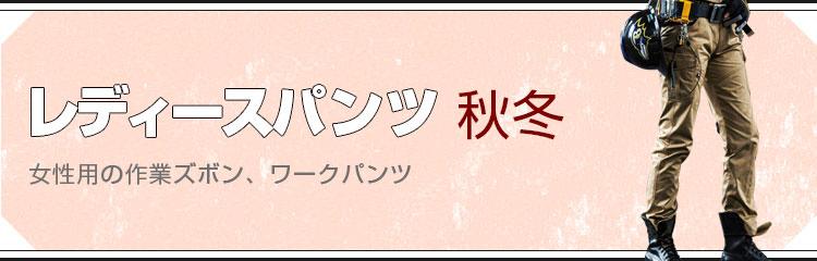 レディースパンツ秋冬用(女性用ワークパンツ)