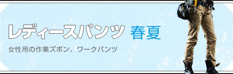 レディースパンツ春夏用(女性用ワークパンツ)