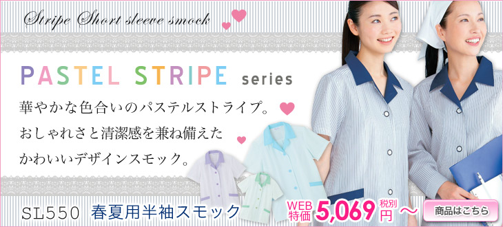 作業服 SL-550