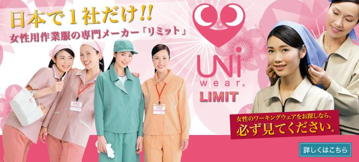 女性用作業服メーカーリミット