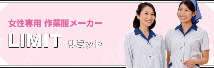 女性用作業服メーカー・リミット