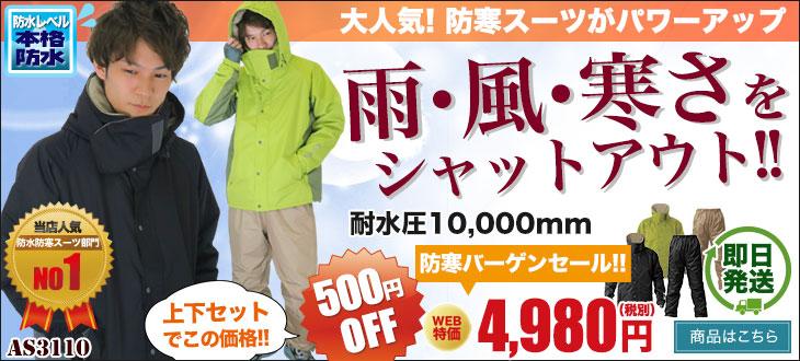 雨・風・寒さをシャットアウト。耐水圧10,000mmの防水防寒スーツ。