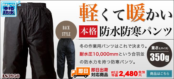 軽くて暖かいマックの防水防寒パンツ