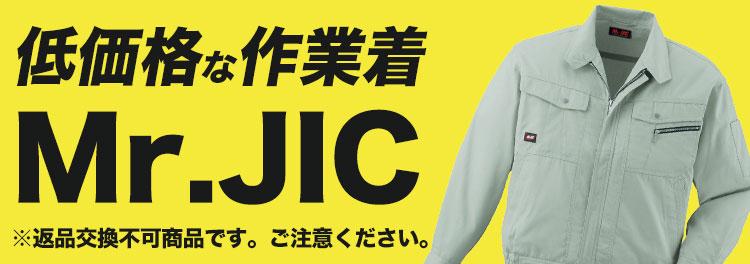 自重堂の低価格作業着Mr.JIC