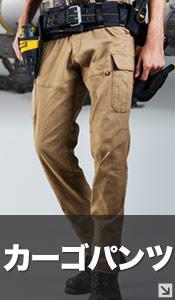 作業ズボン・ポケット付きカーゴパンツタイプ