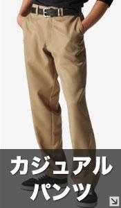 カジュアル作業ズボン
