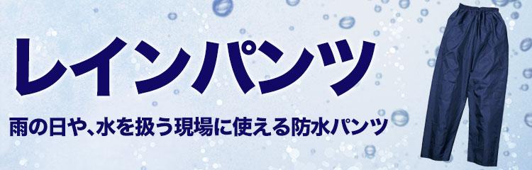 レインパンツ。雨の日におすすめの防水パンツ。